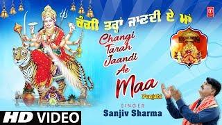 Changi Tarah Jaandi Ae Maa I Latest Punjabi Devi Bhajan I Full HD Song