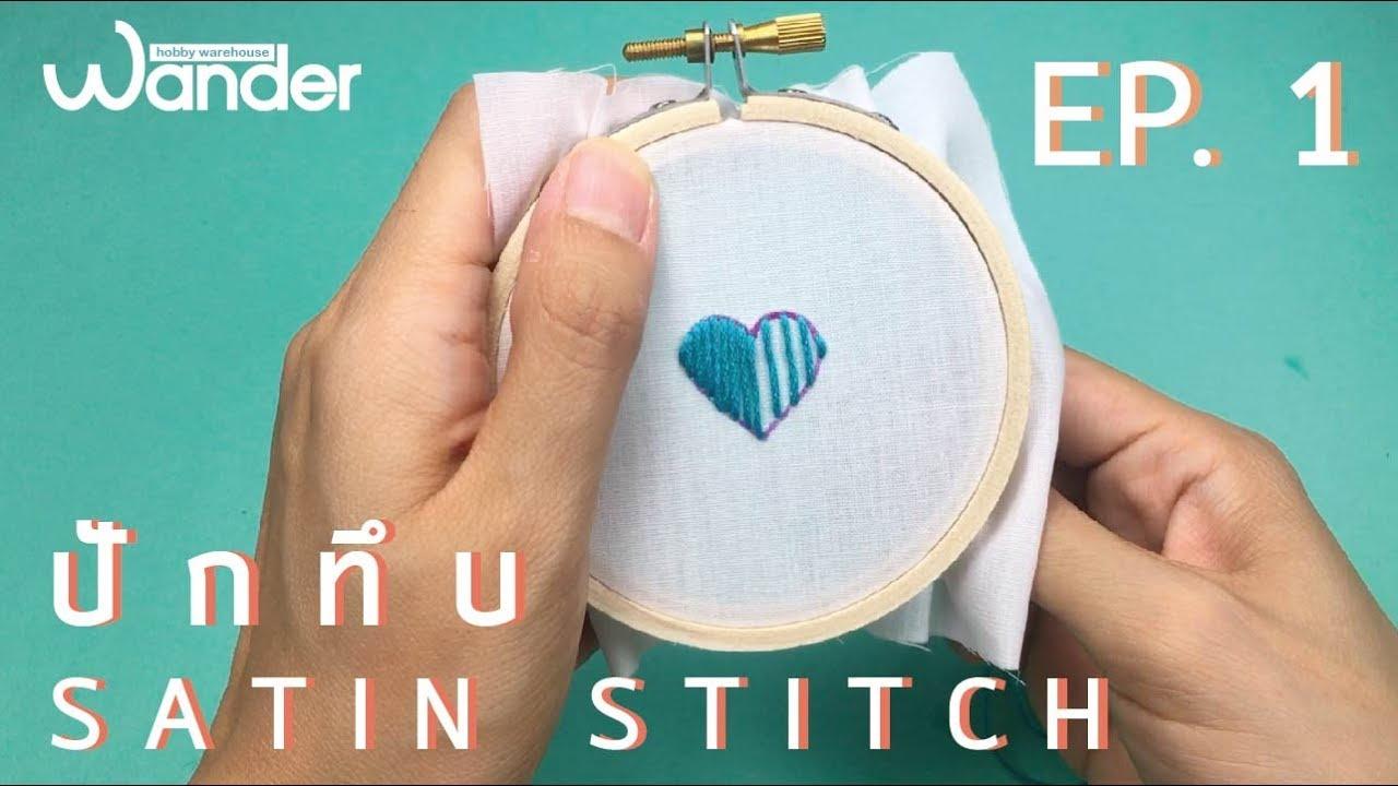 สอนปักมือเน้นๆ EP. 1 : ปักทึบ Satin Stitch Tutorial | Wander warehouse