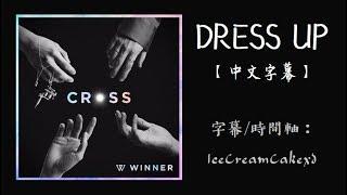 【繁體字幕】WINNER (위너) - DRESS UP