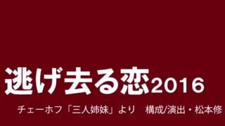 the nextage 第2回公演『Seven Star/逃げ去る恋2016』PV