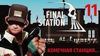 Конечная. Поезд дальше не пойдет. ● Final Station #11 ФИНАЛ