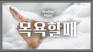 [1hour] 노곤노곤 욕조에서 목욕할 때 듣기 좋은 인디음악