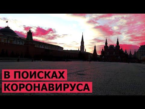 МОСКВА, ЧТО С ТОБОЙ СДЕЛАЛ КОРОНАВИРУС!? Прогулки по Москве. Красная площадь. Парк Зарядье