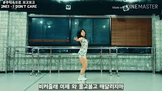 추억의노래 2NE1 - I DON'T CARE 후렴 춤추기