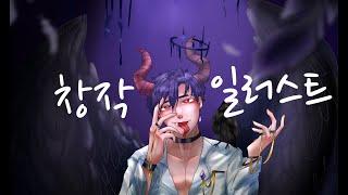 【 speedpaint 】 타락천사 혹은 악마 창작 일…