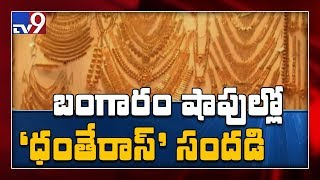 Is buying Gold must on Dhanteras? - TV9