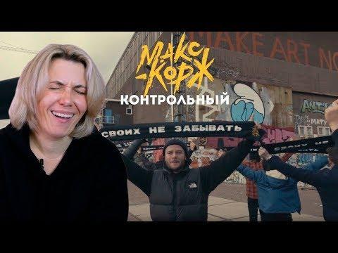 Реакция МАМЫ на Макс Корж - Контрольный (Official video)