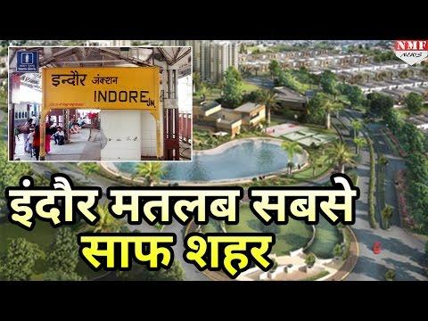 Indore को हासिल हुआ India की सबसे Clean City होने का गौरव, Bhopal को दूसरा नंबर