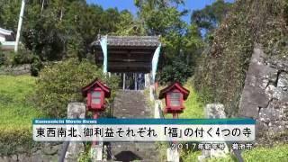 【2017新年号・菊池】東西南北、御利益それぞれ「福」の付く4つの寺