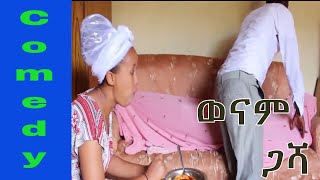 ❤❤❤New Eritrean Comedy By Merhawi Tekeste Mokbaety  Wenam Gasha - ወናም ጋሻ ብ መርሃዊ ተከስተ (ሞክባዕቲ) 2017