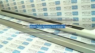 Пороги «Sport» в цвет кузова для Лада Калина 2 | MotoRRing.ru