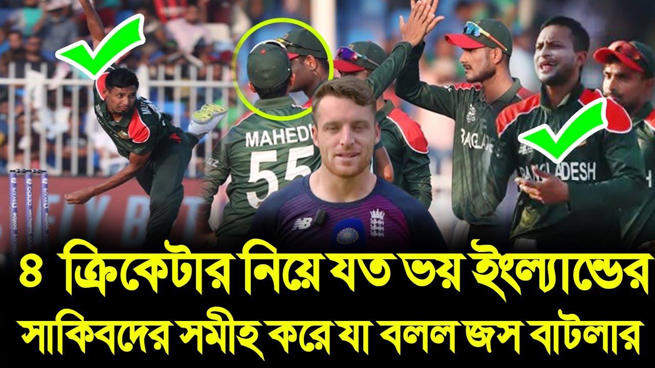 দেখুনঃ বাংলাদেশের যে ৪ ক্রিকেটার নিয়ে যত ভয় ইংল্যান্ডের। যা বলল জস বাটলার! Ban vs Eng