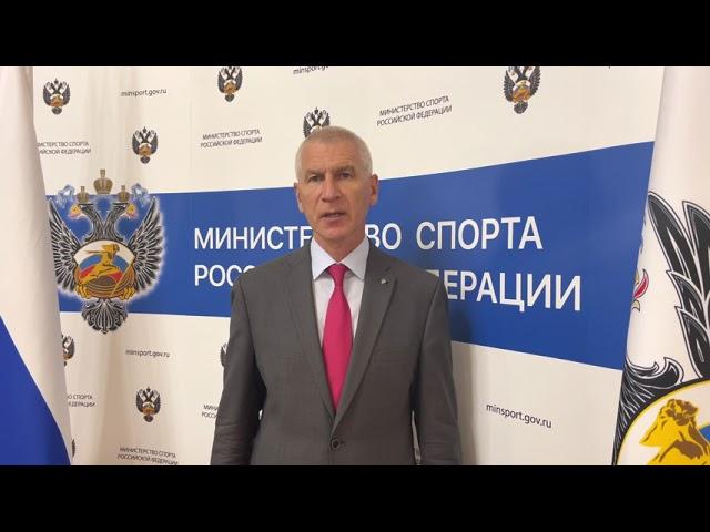 Видеопоздравление Министра спорта РФ О.В. Матыцина с началом учебного года