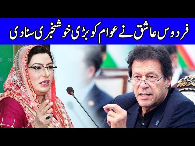 Firdous Ashiq Awan Press Conference Today | 20 August 2019 | Dunya News
