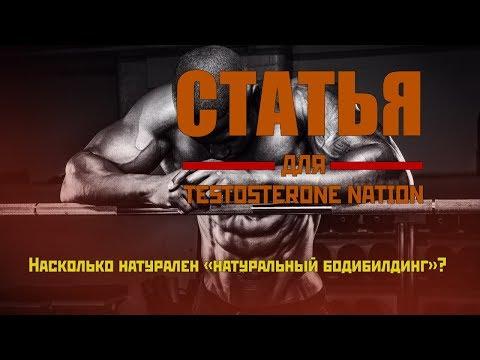 Насколько натурален «натуральный бодибилдинг»? | Testosterone Nation