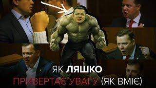 Топ-10 бійок Олега Ляшка