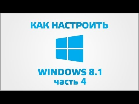 Как настроить Windows 8.1 часть 4