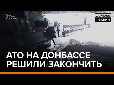 АТО на Донбассе решили закончить | «Донбасс.Реалии»
