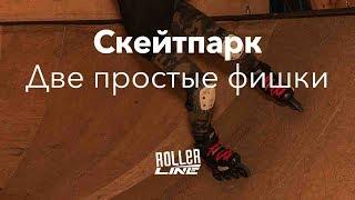 Скейтпарк — две простые фишки | Школа роллеров RollerLine
