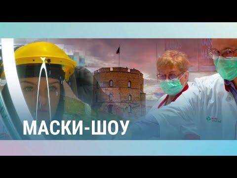 Маски-шоу | Коронавирус в Литве