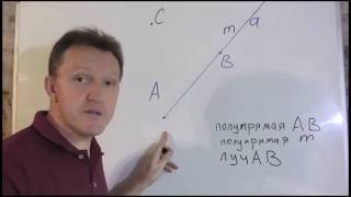 Луч и отрезок Геометрия 7 класс