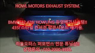 BMW 428I 듀얼배기 퍼포먼스 배기음 팝콘사운드 H…