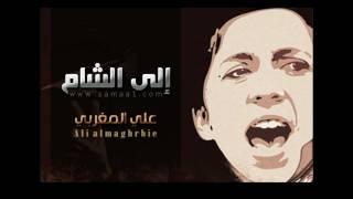 إلى الشام - علي المغربي   النسخة الصوتية   Mp3 High Quality