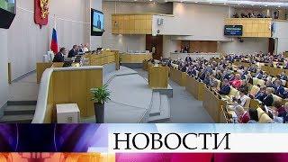 ВГосдуме рассмотрят впервом чтении законопроект осовершенствовании института независимой оценки