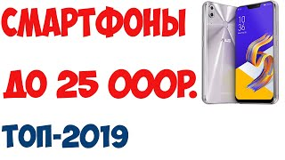 Лучшие смартфоны до 25000 руб. Рейтинг апреля 2019!