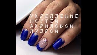 УКРЕПЛЕНИЕ НОГТЕЙ // база + акриловая пудра
