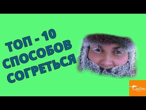 ТОП -10 СПОСОБОВ СОГРЕТЬСЯ