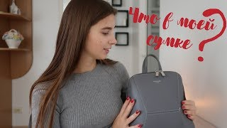 Что в моей сумке? | Что я ношу каждый день с собой?