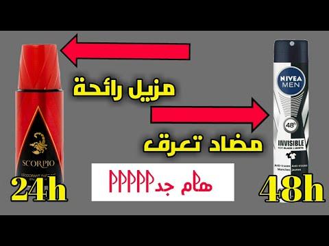 b02746777 الفرق بين مضاد التعرق و مزيل رائحة العرق!! من الافضل و لماذا ...
