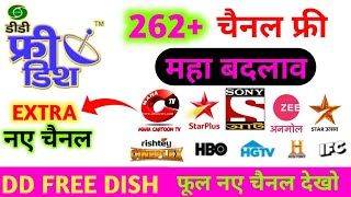 Breaking news DD free Dish latest update and setting 263 + channel || अभी ऐड करो डीडी फ्री डिश पर