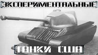 Экспериментальные средние танки США: конференция «Знак вопроса №1» [Часть 1/3]