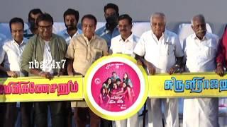 Gemini Ganesanum Suruli Rajanum Audio | Atharva | Regina | Pranitha | Aiswarya Rajesh