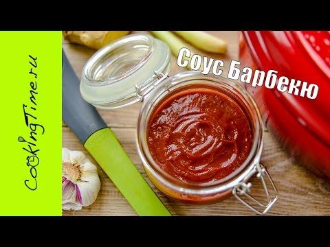 Соус БАРБЕКЮ для стейков, бургеров, сэндвичей, ребрышек, крыльев, мяса на гриле и огне - Sauce BBQ