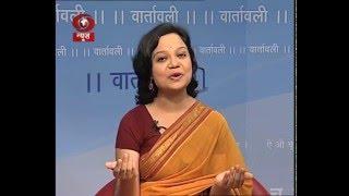 Vaartaavali: Weekly Sanskrit News Magazine | Ep 24