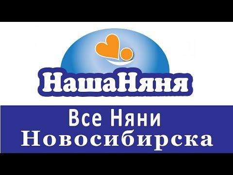 Быстрый поиск работы для няни в Новосибирске
