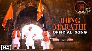 Jhing Marathi   Ma Marathi   Devdatta Nage   Sahdev Gholap   Marathi Short Film