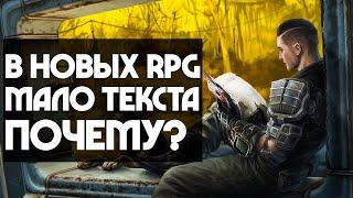Почему в RPG стало мало текста? | Игры деградируют! [2019]