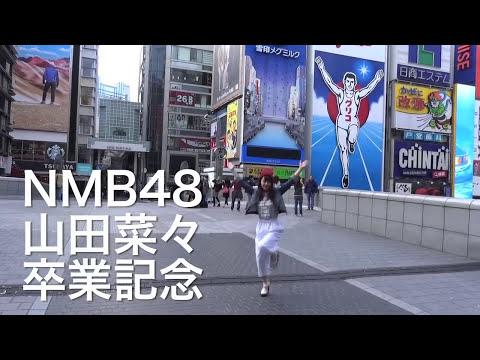 山田菜々NMB48卒業メモリアルフォトブック