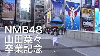 山田菜々NMB48卒業メモリアルフォトブック 4月28日発売!