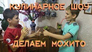 Детское кулинарное шоу - мохито