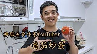 最雷製作人#03|轉職美食作家YouTuber|6tan