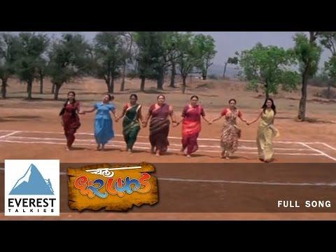 Chal Dhar Pakad Movie - Title Song   Marathi Songs   Avdhut Gupte   Nirmiti Sawant, Priya Berde