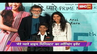 Film Mere Pyare Prime Minister का Launching Event