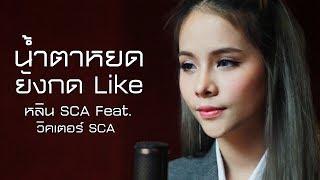 น้ำตาหยดยังกด Like - ต่าย อรทัย | Cover | SCA STUDIO | หลิน SCA (มาสเตอร์คีย์) feat. วิคเตอร์ SCA