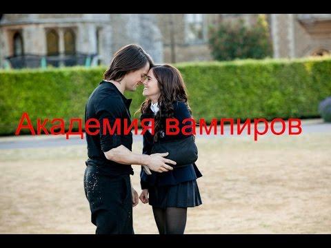 Академия вампиров -Дмитрий и Роза