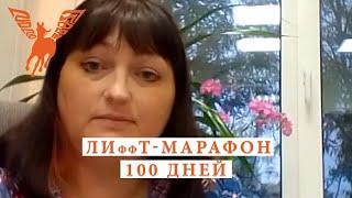 ЛИффТ-МАРАФОН  Проза:  Лапина Марина (Эллен Риз),  Ямало-Ненецкий автономный округ.